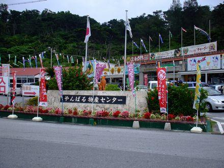 070426許田道の駅.JPG