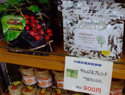070426許田道の駅で売られているcoffee.JPG