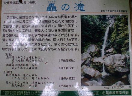 070426轟の滝1.JPG
