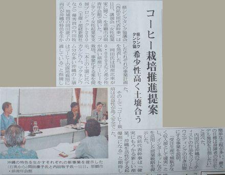 070512沖縄タイムス2−1.JPG