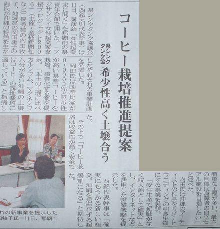 070512沖縄タイムス2−2.JPG