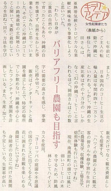 2007年4月12日レキオ3面ー記事1.jpg
