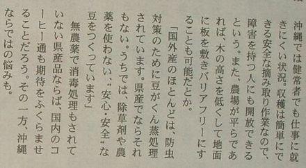 2007年4月12日レキオ3面ー記事2.jpg