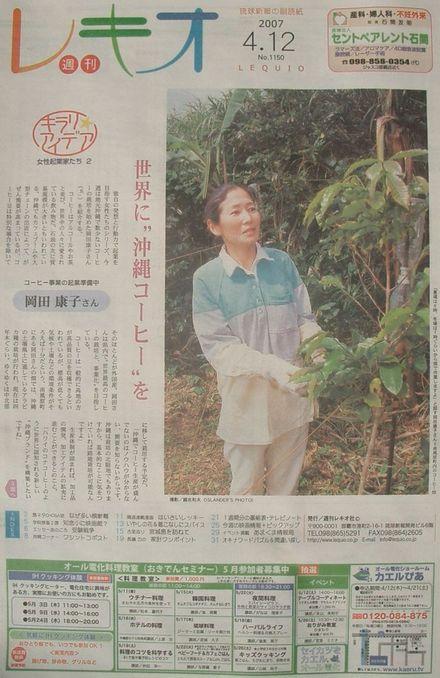 2007年4月12日レキオ表紙.jpg