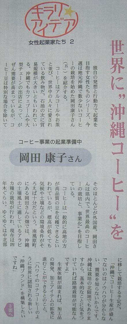 2007年4月12日レキオ表紙ー記事.jpg