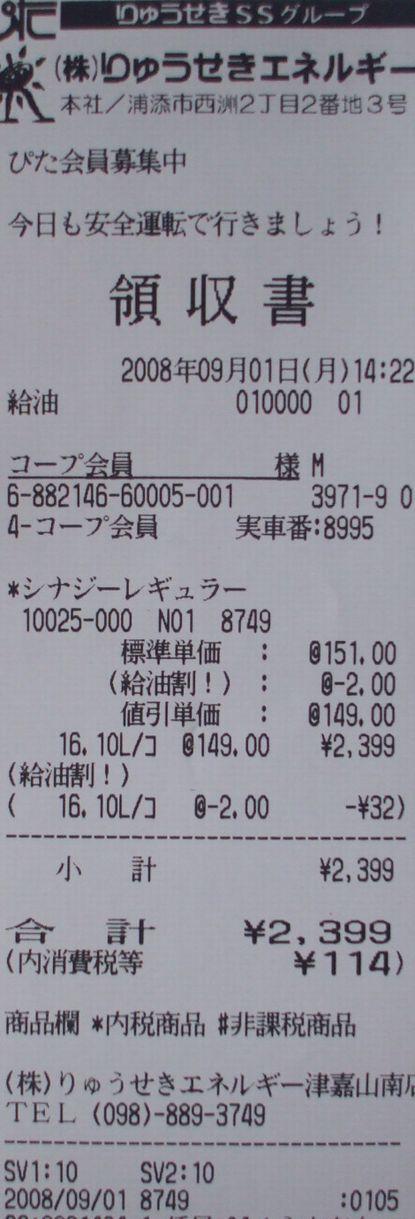 9月1日のGAS価格.JPG