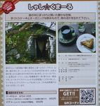 しゃし・くまーる090506-1.JPG