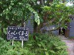 しゃし・くまーる090506-2.JPG