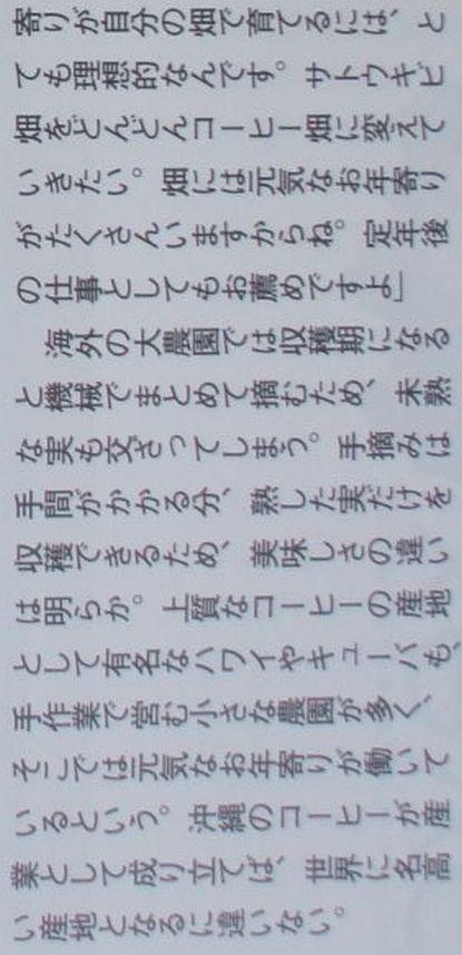 記事4段目.JPG