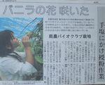 琉球新報090408.jpg