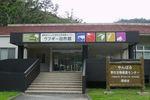 ウフギー自然館20130301.JPG