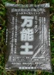 万能土110926.JPG