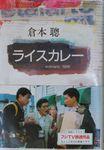 倉本聰のライスカレー20120630.JPG