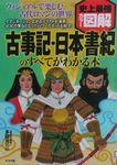 古事記・日本書紀のすべてがわかる本.JPG