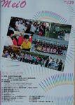 名桜大学広報誌「Meio」第29号110929-1.JPG