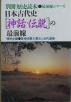 日本古代史「神話・前節」の最前線20131001.JPG