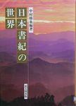 日本書紀の世界.JPG