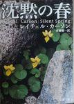 沈黙の春20130228.JPG