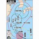 沖縄タイムス台風8号記事画像20140707.jpg
