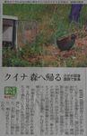琉球新報の記事20130301.JPG