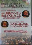 野口勲さんと木村秋則さんの講演20120630.JPG