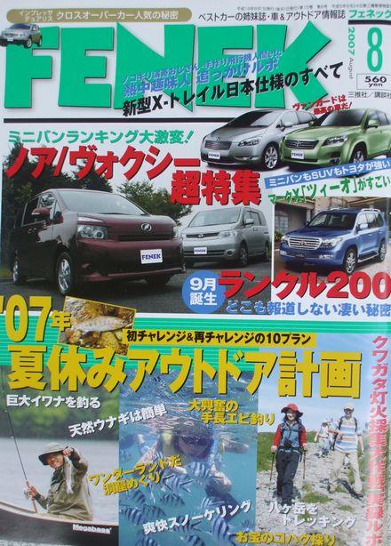 FENEK-1.JPG