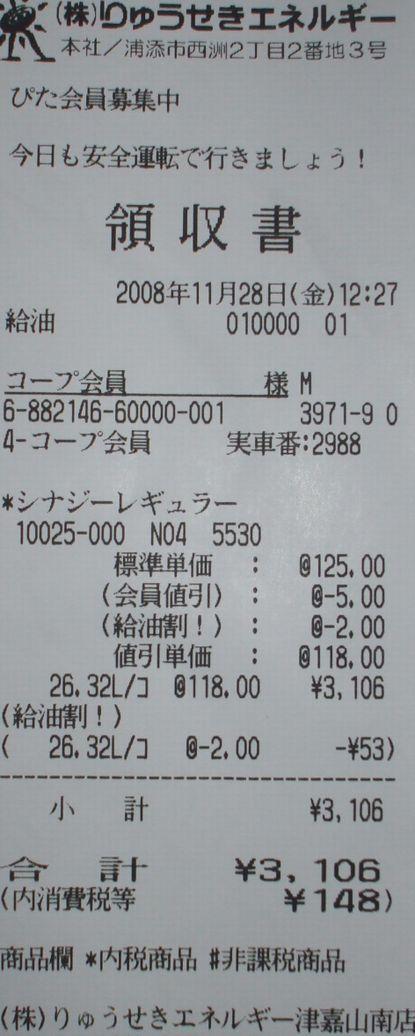 GAS価格1128.JPG