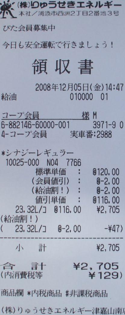 GAS価格1205.JPG