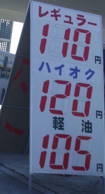 GAS価格1213.JPG