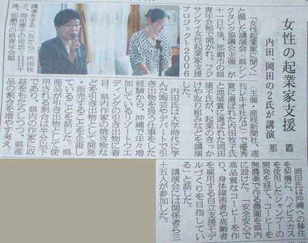 070512琉球新報.JPG