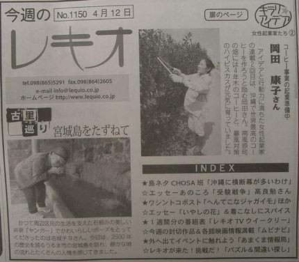4月10日琉球新報21面.jpg
