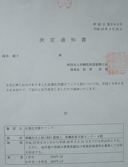 企業化支援オフィス入居許可証.jpg