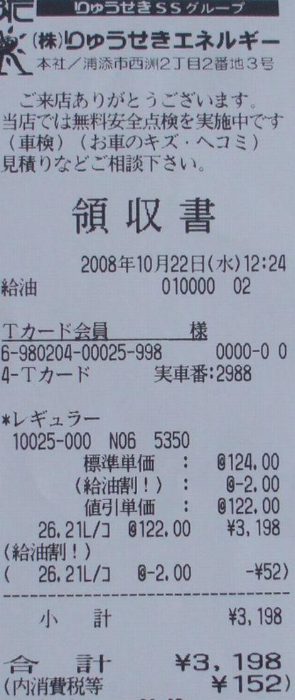 昨日のGAS1022.JPG