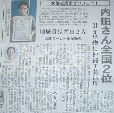 地域賞の記事.jpg