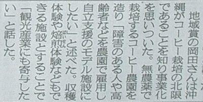 地域賞の記事2.jpg