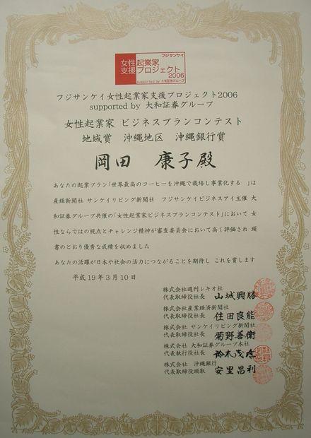 地域賞の賞状.jpg