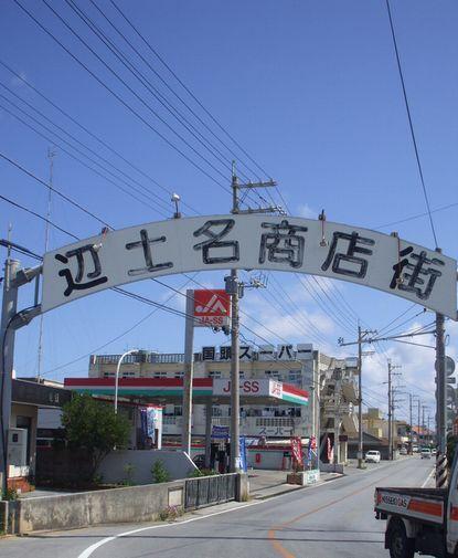 辺土名商店街.JPG