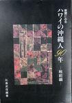 新聞に見るハワイの沖縄人90年.JPG